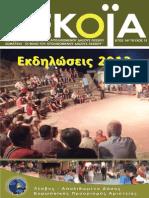 Σεκόϊα - Τεύχος 31