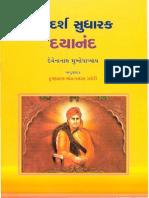 The Ideal Reformer - Dayananda (= Aadarsha Sudhaarak Dayananda)