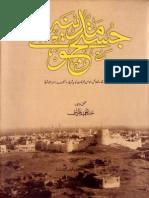 Justo Juay Madina by Hameed Qadri