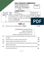 arabic1-2012