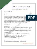 Sree Lalita Sahasra Nama Stotram in Tamil