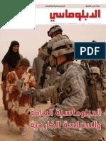 مجلة الدبلوماسي