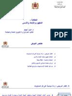 La Gouvernance Concepts Fondements Et Dimensions