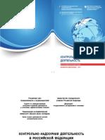 РСПП Контрольно-надзорная деятельность Аналитический доклад 2012