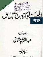 Ahl-E-Bait Aur Azwaj Mein Farq by Ex-Sunni Abdul Kareem Mushtaq