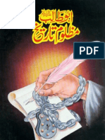 Abu Talib - Mazloom e Tareekh by Ayatullah Ibrahim Amini