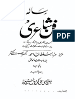 Risala e Fan e Shaairi - Mirza Sultan Ahmad