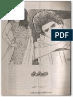Deay Ki Lo by Samra Bukhari Urdu Novels Center (Urdunovels12.Blogspot.com)