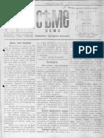 Седмичен културен вестник Семе - 23 юли 1911