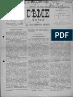 Седмичен културен вестник Семе - 21 май 1911