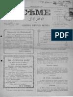 Седмичен културен вестник Семе - 14 май 1911