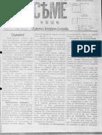 Седмичен културен вестник Семе -  1911 (2)