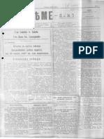 Седмичен културен вестник Семе - март 1911