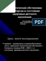 Презентация Экологичекая обстановка в Иркутской области