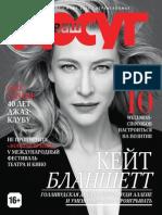 Журнал Ваш Досуг (Март 2014)