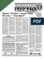 Народна трибуна 9_2014