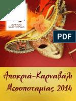 Apokries Mesopotamia (Flyer)