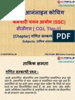 Hindi Online Coaching SSC CGL Tier 1 Reasoning Chapter-9