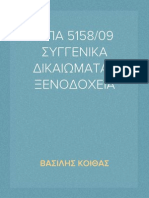 ΜΠΑ 5158/2009 Συγγενικά Δικαιώματα -Ξενοδοχεία