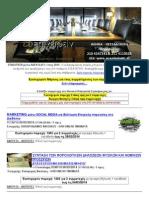 Φορολογική Ενημέρωση και Προστασία της Επιχείρησης