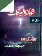 Shawaiz Ul Barkat by PIr Syed Qutub Ali Shah Bukhari Qadri