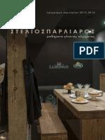 Stelios Parliaros Seminaria 2013-2014