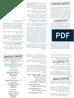 مطوية مجلة الطفولة والتنمية للمستقبل