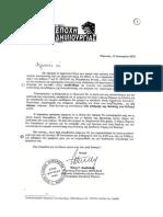 epistoli-epoxi-dimioygias-2002