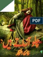 Chalo Azmatay Hain by Faiza Iftikhar Urdu Novels Center (Urdunovels12.Blogspot.com)