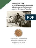 16 Μαρτίου 1964 Ο Εκπατρισμός της Ελληνικής Κοινότητας της Κωνσταντινούπολης με την Απέλαση και Εκδίωξη της από το Κράτος της Τουρκίας