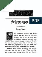 'Mishtanna-Pak', 2nd ed, 1904. A book on Bengali sweet making by Bipradas Mukhopadhyay