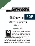 Hypnotism Books In Bengali Pdf