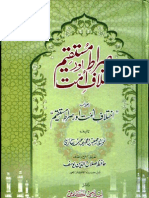 Siraat-e-Mustaqeem aur Ikhtilaf -e- Ummat bajawab IkhtilafeUmmat aur SirateMustaqeem