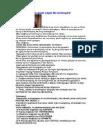 Κάντε το τεστ του Δαλάι Λάμα