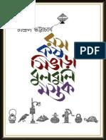 RKSBM Banglabook.org