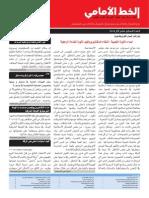 الخط الامامي العدد ١٧.pdf