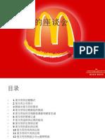 86624185-McDonald-Supply-Chain.pdf