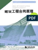 159134776-建设工程合同原理-宋宗宇-同济大学出版社-2007-Scanned-Part.pdf