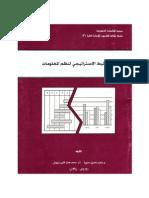 التخطيط الإستراتيجي لنظم المعلومات