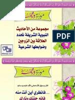 MawadaRahma_Marriage en Islam