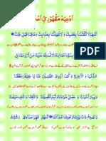 Dua to Overcome Enemies - Ada-E-Maqhoori