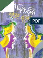 Mukher Dike Dekhi