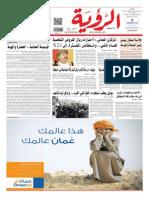 Alroya Newspaper 02-03-2014