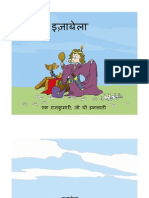 Izabella, the princess who stammered (Hindi)