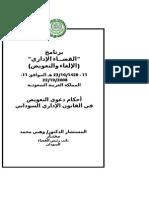 أحكام دعوى التعويض في القانون الاداري السوداني
