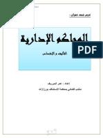 المحاكم الادارية - عمر الموريف