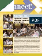 Круглый стол Connect по ПДн