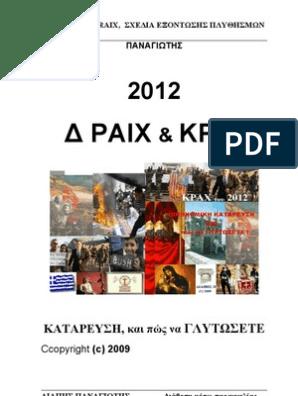 e872d20a30e ΠΑΓΚΟΣΜΙΟΣ ΠΟΛΕΜΟΣ 4