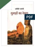 File gunaho pdf ka devta