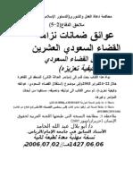 2-ملاحق الدفاع -عوائق استقلال القضاء السعودي العشرون-للحامد